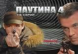 Кадр изо фильма Паутина торрент 06646 эпизод 0