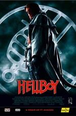 Хеллбой: Герой изо пекла / Hellboy (2004)