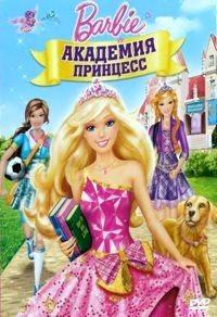 скачать мультик через торрент барби академия принцесс