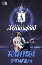 Ленинград - Сборник видеоклипов (2011-2016)