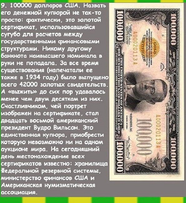 25 фактов о деньгах - открытый торрент трекер скачать торент.